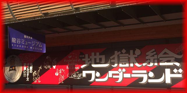 201710kyoto_museum01