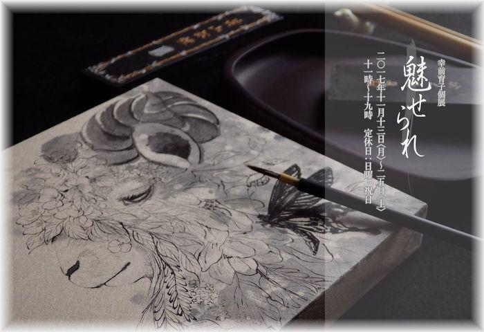 201711osaka_gallery19