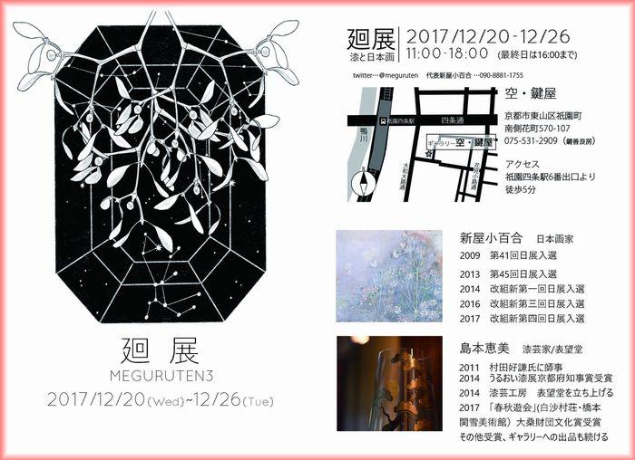 201712kyoto_gallery01