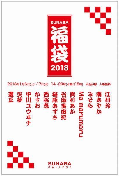 201801osaka_gallery01