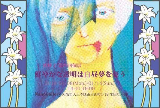 201801osaka_gallery11