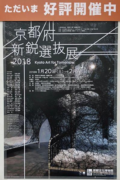 201801_kyoto53
