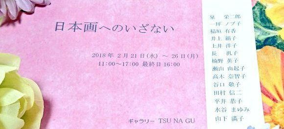201802osaka_gallery37_2