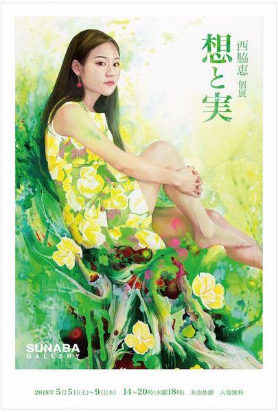 201805osaka_gallery05