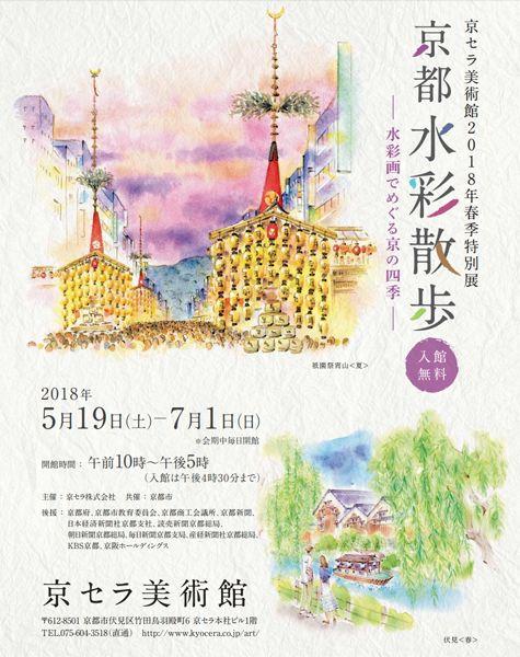 201805kyoto_gallery01