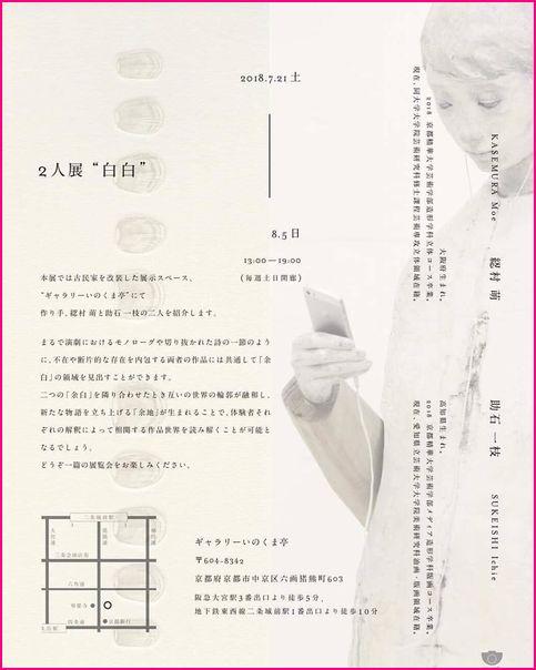 201807kyoto_gallery03