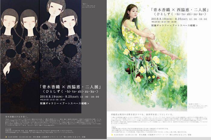 201808kyoto_gallery06