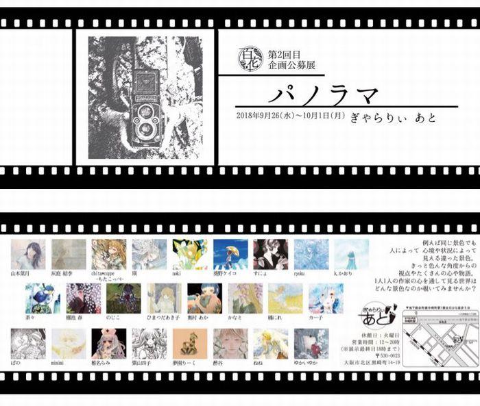 201809osaka_gallery34