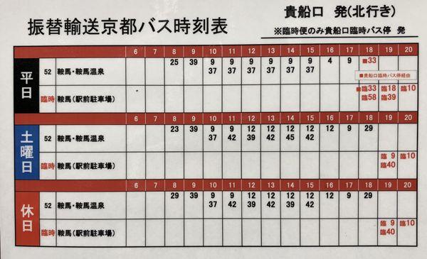 Kibuneguchi33