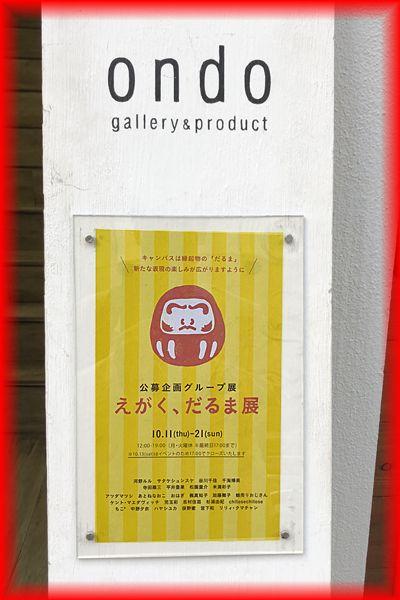 201810osaka_gallery10