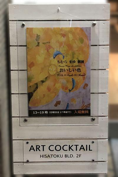 201810osaka_gallery14
