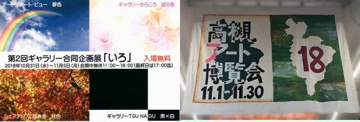 201811osaka_gallery03_2