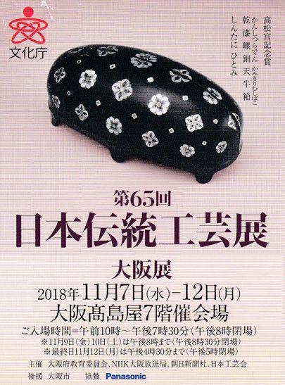 201811osaka_gallery09