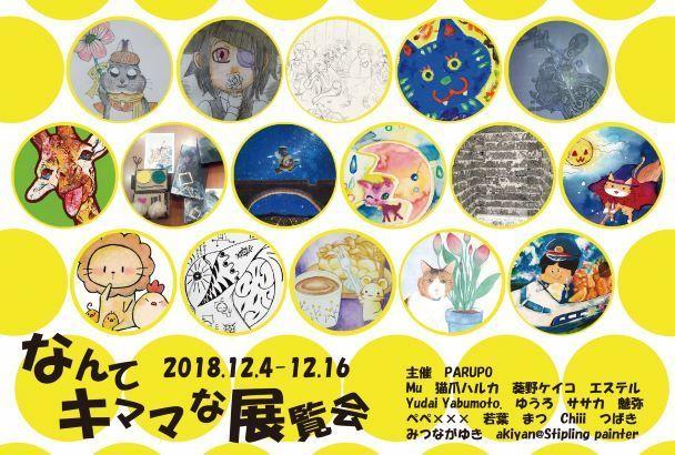 201812osaka_gallery06