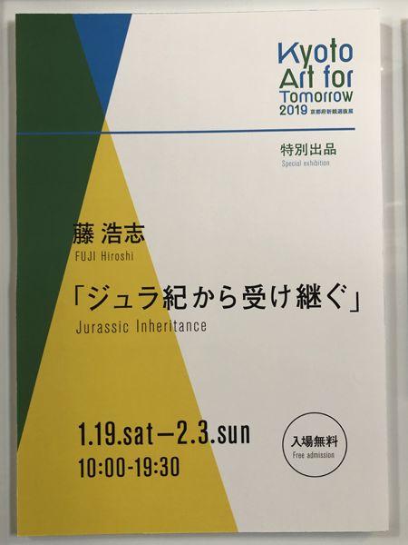 201901kyoto_gallery09