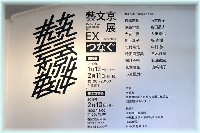 201901kyoto_gallery18