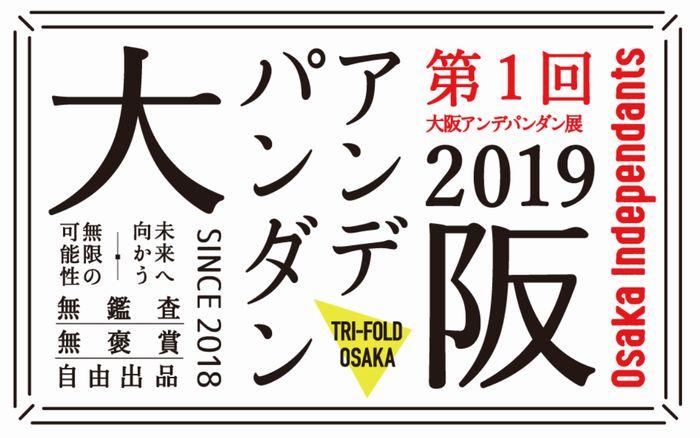 201901osaka_gallery12