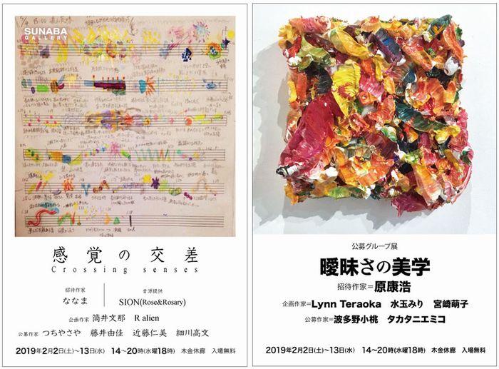 201902osaka_gallery01