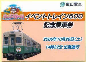 Event_train01