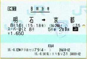 Super_kakuto