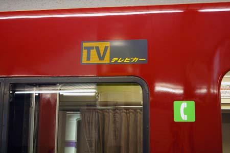 京阪】8000系が大幅リニューアル、テレビカーも中止に: ピンぼけ ...